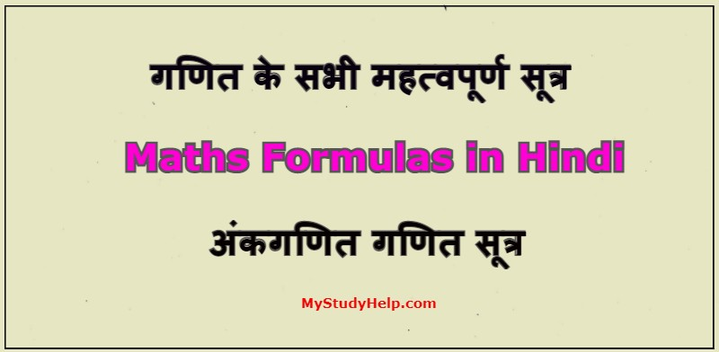 गणित के सभी महत्वपूर्ण सूत्र - Maths Formulas in Hindi