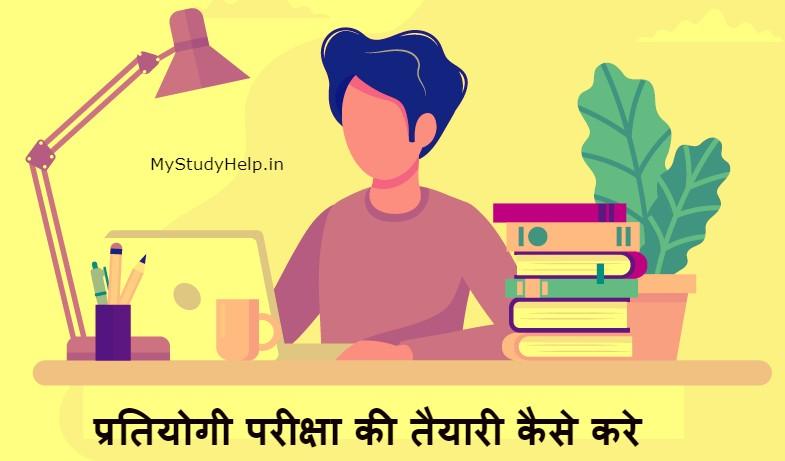प्रतियोगी परीक्षा की तैयारी कैसे करे - Competitive Exam Preparation Tips in Hindi