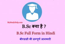 B.Sc क्या है - B.Sc Full Form in Hindi - बीएससी की सम्पूर्ण जानकारी